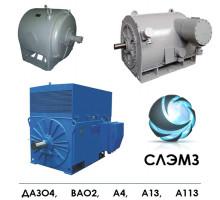 Высоковольтный двигатель 250 кВт 3000 об/мин