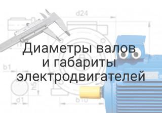 Определение мощности двигателя по диаметру вала и Габаритные размеры АИР и 4АМ
