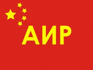 Электродвигатели АИР из Китая