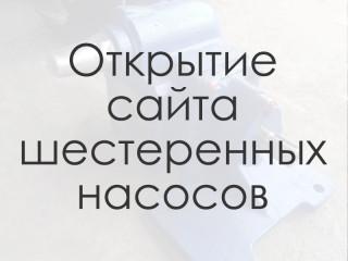 Официальный сайт шестеренных насосов НМШ и Ш