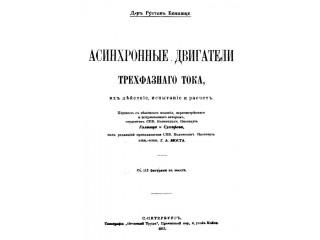 Асинхронные двигатели трехфазного тока 1912
