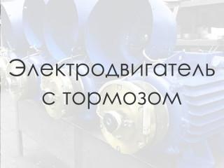 Электродвигатель с тормозом. Электромагнитный встроенный ЭМТ