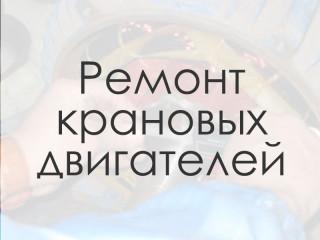 Ремонтируем крановые двигатели на «Слобожанском заводе»