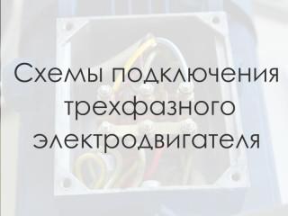 Схемы подключения электродвигателя звездой и треугольником
