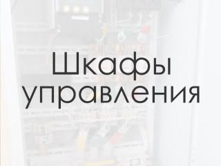 Электрические шкафы управления СЛЭМЗ