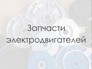 Запчасти к электродвигателям в Украине. Перечень деталей. Где купить?