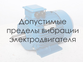 Допустимые пределы вибрации электродвигателя - нормы ГОСТ