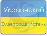 Украинский электродвигатель банер