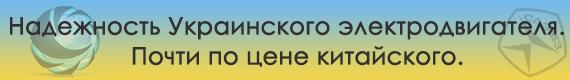 Украинские двигатели АИР банер