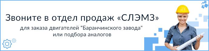 Баранчинский электромеханический завод