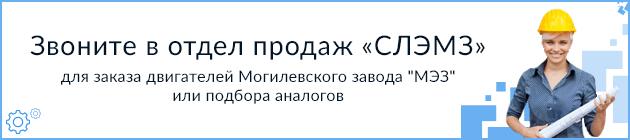 Могилевский электромоторный завод