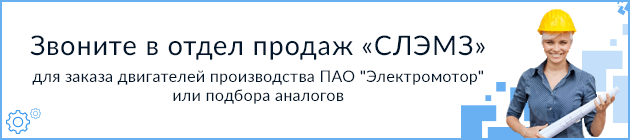 "ПАО ""Электромотор"" Полтава"