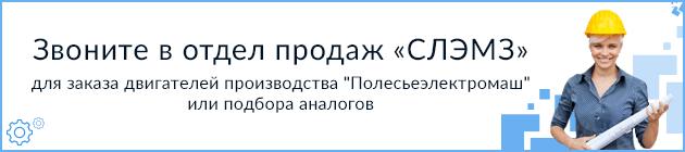 """ОАО """"Полесьеэлектромаш"""""""