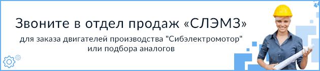 ООО «НПО СИБЭЛЕКТРОМОТОР»