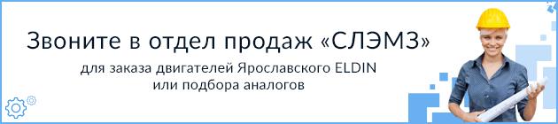 """ОАО Ярославский Электромашиностроительный завод """"ELDIN"""""""