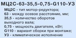 Расшифровка маркировки МЦ2С