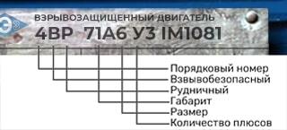 Расшифровка маркировки 4ВР71А6