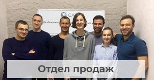 Отдел продаж ООО СЛЭМЗ