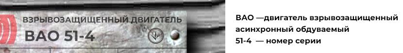 расшифровка маркировки двигателя ВАО 51-4
