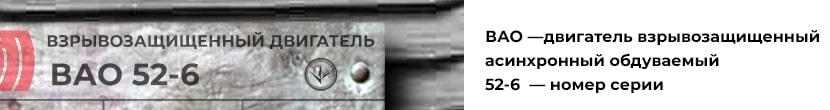 расшифровка маркировки двигателя ВАО 52-6
