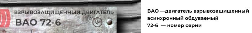 расшифровка маркировки двигателя ВАО 72-6