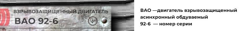 расшифровка маркировки двигателя ВАО 92-6