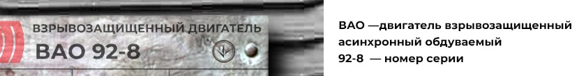 расшифровка маркировки двигателя ВАО 92-8