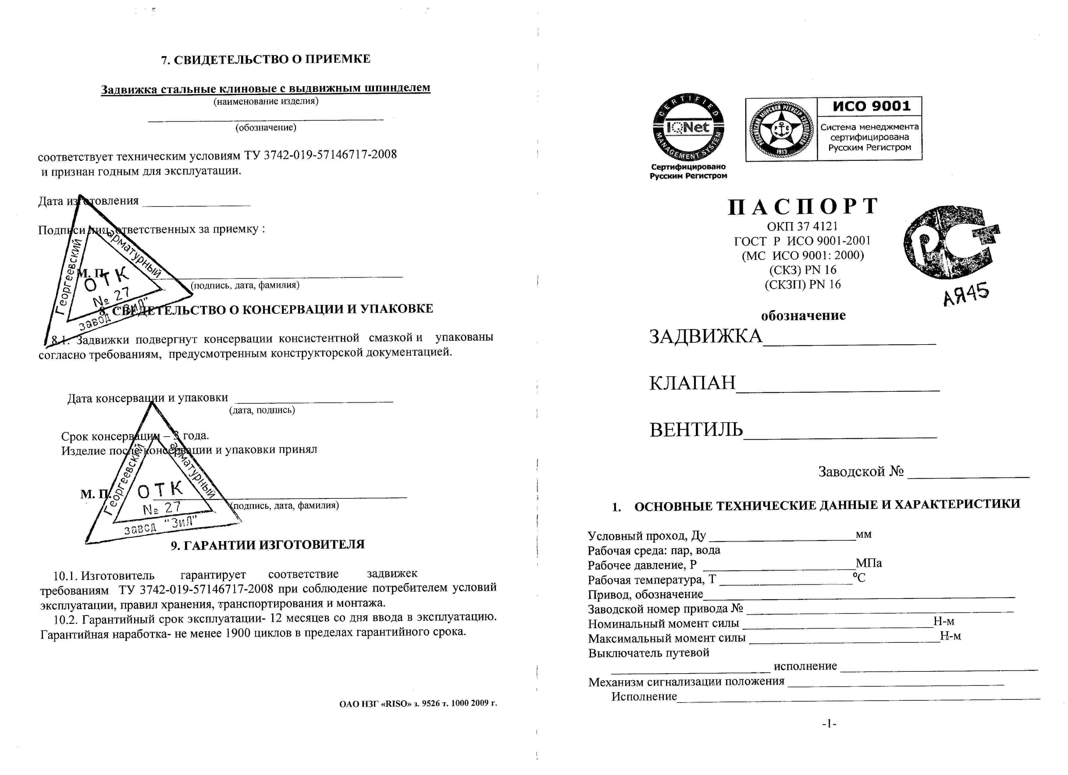 Паспорт задвижки СЛЭМЗ ОТК с завода