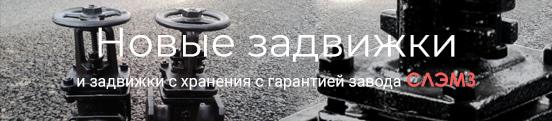 Задвижка 30ч66р ду-500 ру-10 клиновая чугунная