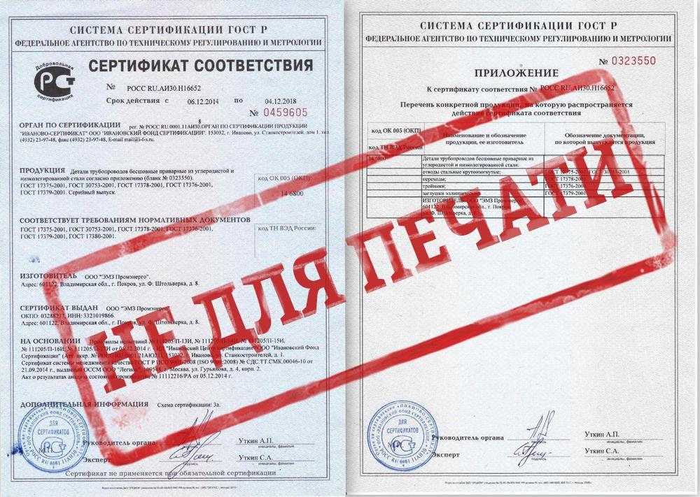 Сертификат качества фланцев плоских приварных от производителя