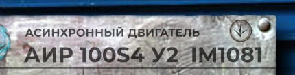 Расшифровка маркировки асинхронного электродвигателя марки АИР 100 S4 У2