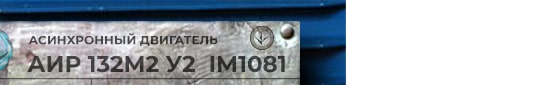 Расшифровка маркировки асинхронного электродвигателя марки АИР 132 М2 У2