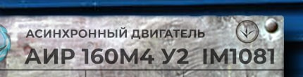 Расшифровка маркировки асинхронного электродвигателя марки АИР 160 М4 У2