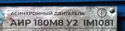 Расшифровка маркировки асинхронного электродвигателя марки АИР 180 М8 У2