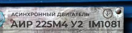 Расшифровка маркировки асинхронного электродвигателя марки АИР 225 М4 У2