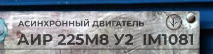 Расшифровка маркировки асинхронного электродвигателя марки АИР 225 М8 У2