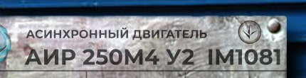 Расшифровка маркировки бирки шильдика АИР250М4 У2 ухл4