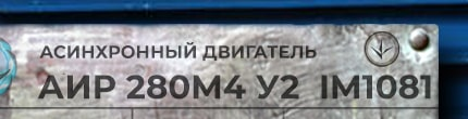 Расшифровка маркировки асинхронного электродвигателя марки АИР 280 М4 У2