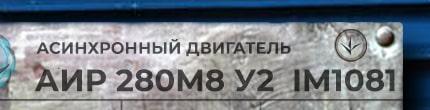 Расшифровка маркировки асинхронного электродвигателя марки АИР 280 М8 У2
