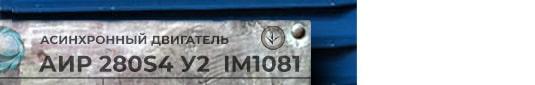 Расшифровка маркировки асинхронного электродвигателя марки АИР 280 S4 У2