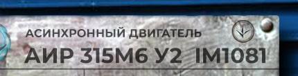Расшифровка маркировки асинхронного электродвигателя марки АИР 315 М6 У2