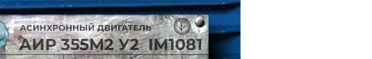 АИР355М2 у2 ухл4 im1001 - расшифровка маркировки с шильдика
