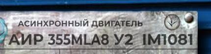 Расшифровка маркировки асинхронного электродвигателя марки АИР 355L8 У2