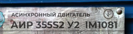 Расшифровка маркировки асинхронного электродвигателя марки АИР 355 S2 У2