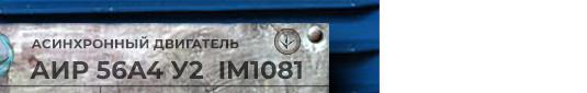 Расшифровка маркировки бирки шильдика АИР56А4 У2 ухл4