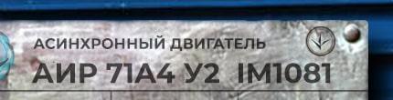 Расшифровка маркировки бирки шильдика АИР71А4 У2 ухл4