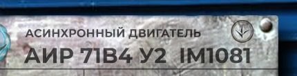 АИР71В4 у2 ухл4 im1001 - расшифровка маркировки с шильдика