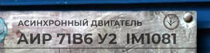 Расшифровка маркировки асинхронного электродвигателя марки АИР 71 В6 У2