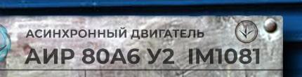 Расшифровка маркировки асинхронного электродвигателя марки АИР 80 А6 У2