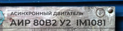 АИР80В2 у2 ухл4 im1001 - расшифровка маркировки с шильдика